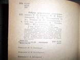 Азбука домашнего хозяйствования.1980 год., фото №4