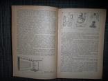 Азбука домашнего хозяйствования.1980 год., фото №5