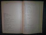Азбука домашнего хозяйствования.1980 год., фото №10