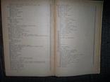 Азбука домашнего хозяйствования.1980 год., фото №11