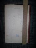 Азбука домашнего хозяйствования.1980 год., фото №12