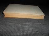 Азбука домашнего хозяйствования.1980 год., фото №13
