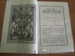 Непорочны и похвалы на утрени. 1910, фото №6