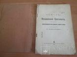 Текст к музыкальной христоматии. 1913 год., фото №4