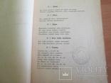 Текст к музыкальной христоматии. 1913 год., фото №6