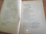 Текст к музыкальной христоматии. 1913 год., фото №7