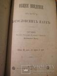 Что такое Библейская история? 1890 год., фото №10