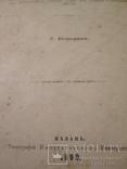Что такое Библейская история? 1890 год., фото №11