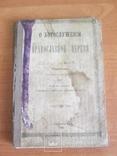 О богослужении православной церкви. 1904 год., фото №2