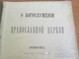 О богослужении православной церкви. 1904 год., фото №7