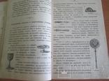 О богослужении православной церкви. 1904 год., фото №10