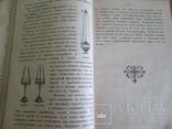 О богослужении православной церкви. 1904 год., фото №11