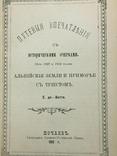 1911 Путевые впечатления по Альпийским землям и приморью с Триестом, Почаевское издание