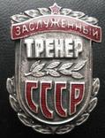 Заслуженный Тренер СССР 1148