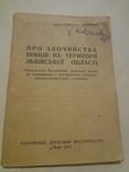 1945 Злочинства німців на території Львівщині