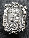 220 лет Академии наук СССР. 1945 год