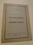 1948 Чудеса науки і вищий розум
