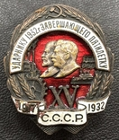 Ударнику завершающему пятилетку 1917-1932 гг. №043989