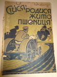 1929 Остап Вишня Усмішки