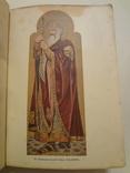 1915 Киевский Собор Святого Владимира