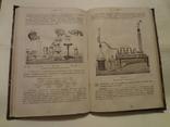1885 Начала Химии с множеством иллюстраций