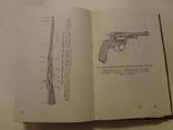 1957 Прокуратура Справочник Следователя