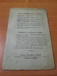 Имманентная философия христианства. 1914 год., фото №4