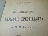 Имманентная философия христианства. 1914 год., фото №5