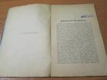 Имманентная философия христианства. 1914 год., фото №7