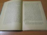 Имманентная философия христианства. 1914 год., фото №10
