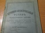 Церковно-богослужебный устав православной церкви. 1911 год., фото №5