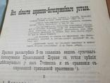 Церковно-богослужебный устав православной церкви. 1911 год., фото №8