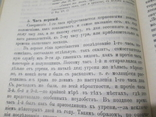 Церковно-богослужебный устав православной церкви. 1911 год., фото №9