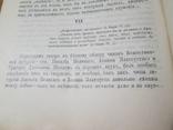 Церковно-богослужебный устав православной церкви. 1911 год., фото №10