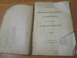 Библейское повествование о потопе.1910 год ., фото №7