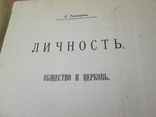 Личность, общество и церковь. 1903 год., фото №5