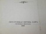 Личность, общество и церковь. 1903 год., фото №6