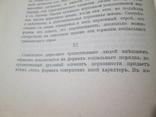 Личность, общество и церковь. 1903 год., фото №10