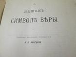 О нашем символе веры. 1902 год., фото №5