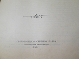 О нашем символе веры. 1902 год., фото №6