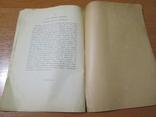 О нашем символе веры. 1902 год., фото №14