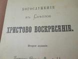 Христово воскресение. 1892 год., фото №6
