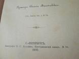Христово воскресение. 1892 год., фото №7