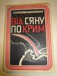 1951 Від Сяну по Крим УПА спогади