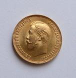 10 рублей, 1911 год.