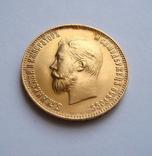 10 рублей, 1911 год. photo 2