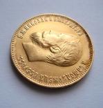 10 рублей, 1911 год. photo 5