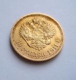 10 рублей, 1911 год. photo 7
