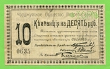 10 руб. 1918 г. Чурджуйское Общество. photo 1