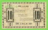 10 руб. 1918 г. Чурджуйское Общество. photo 2